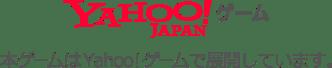 YAHOO!JAPANゲーム