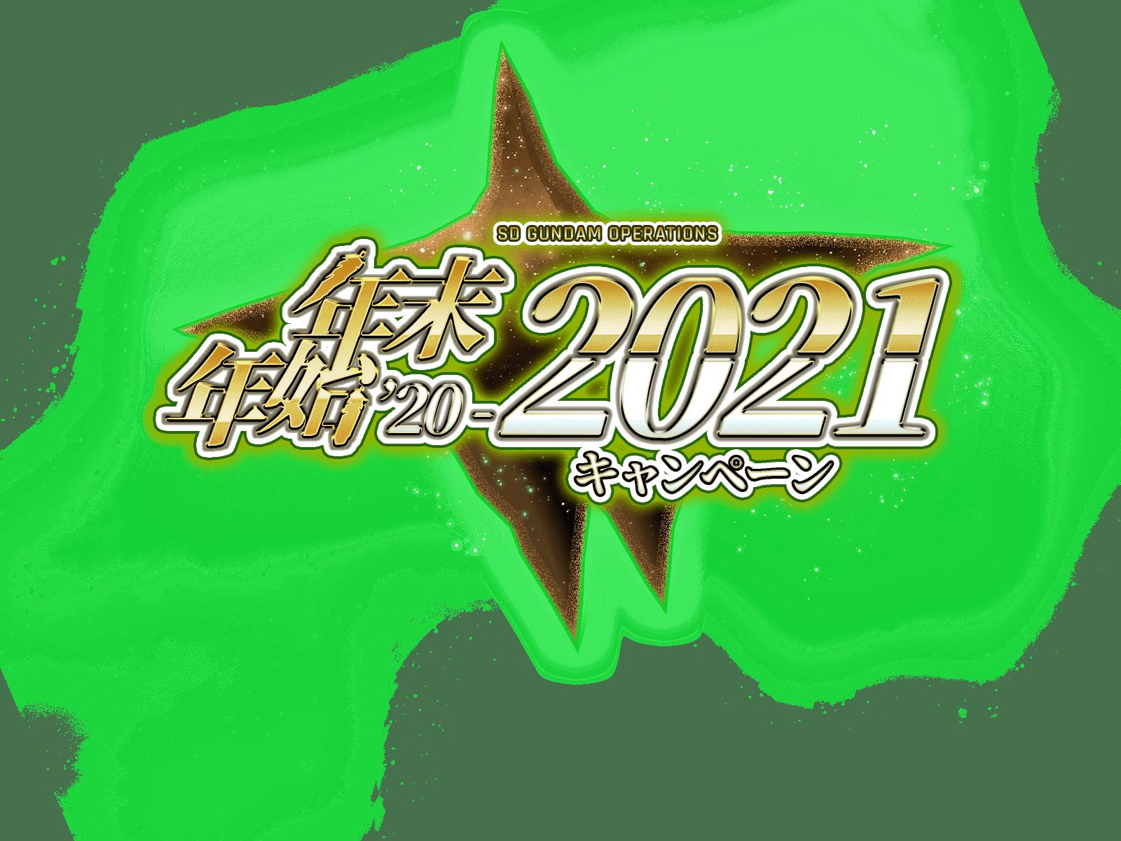 2020-2021 年末年始キャンペーン